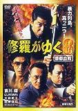 修羅がゆく8 首都血戦[DVD]