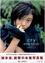 cry―鈴木杏写真集