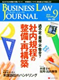 BUSINESS LAW JOURNAL (ビジネスロー・ジャーナル) 2010年 09月号 [雑誌]