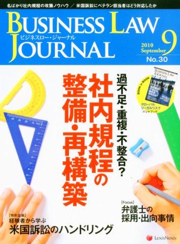 BUSINESS LAW JOURNAL (ビジネスロー・ジャーナル) 2010年 09月号 [雑誌]