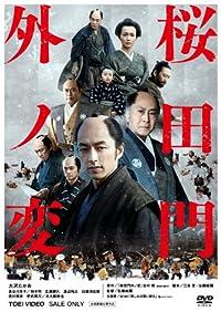 桜田門外ノ変【DVD】