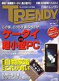 日経 TRENDY (トレンディ) 2008年 07月号 [雑誌]