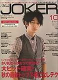 Men's JOKER (メンズ ジョーカー) 2007年 10月号 [雑誌]