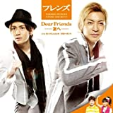 Dear Friends♪day after tomorrow