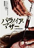 パラノイア・マザー -人体実験計画- [DVD]