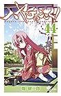 ハヤテのごとく! 第44巻 2015年03月18日発売