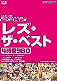 レズ・ザ・ベスト4時間980 [DVD]