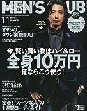 MEN'S CLUB (メンズクラブ) 2010年 11月号 [雑誌]