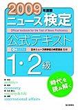 ニュース検定公式テキスト1・2級 (2009年度)