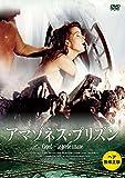 アマゾネス・プリズン(ヘア無修正版) [DVD] -