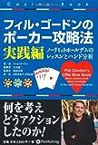 フィル・ゴードンのポーカー攻略法 実践編 (カジノブックシリーズ)
