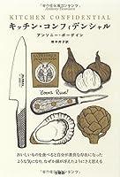 キッチン・コンフィデンシャル(新装版)