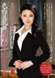 高飛車ミスコン女教師近澤まゆみは辱められながらも男をソノ気にさせる犯しがいのある色白美乳で高学歴のインテリ女 [DVD]
