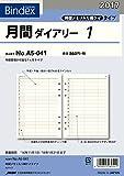 能率 バインデックス 手帳 リフィル 2017 マンスリー 時間メモリ入リ横罫タイプ A5-041