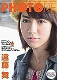 フォトカードマガジン PHOTORE[フォトレ] vol.7 遠藤舞 ([バラエティ])
