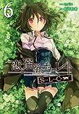 恋と選挙とチョコレートSLC (6) (電撃コミックス)