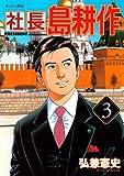 社長島耕作 3 (モーニングKC)