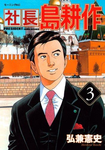 社長 島耕作(3) (モーニングKC)