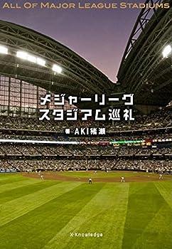 メジャーリーグスタジアム巡礼