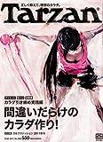 Tarzan (ターザン) 2011年 9/22号 [雑誌]