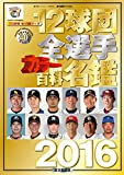 12球団全選手カラー百科名鑑2016 (廣済堂ベストムック320号)