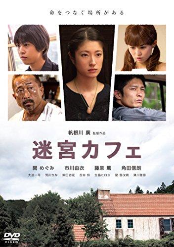 迷宮カフェ [DVD]
