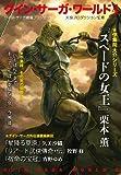 グイン・サーガ・ワールド〈4〉 (ハヤカワ文庫JA)