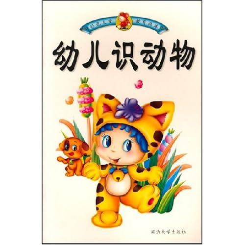 彩色儿童教育儿童画库-幼儿识动物