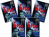 ザ・ガードマン シーズン1 (1966年度版) 第3集 5巻セット [DVD]
