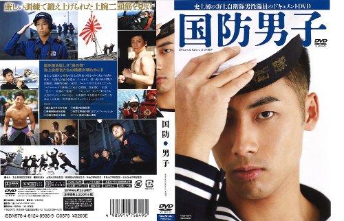 国防男子 【DVD】