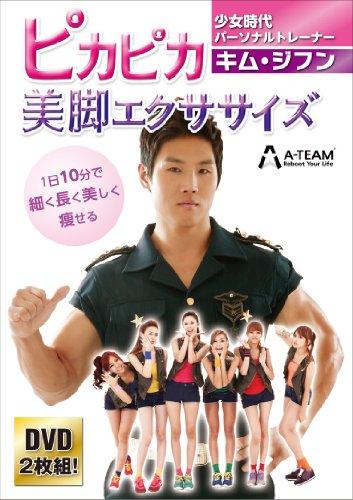 少女時代パーソナルトレーナー キム・ジフン ピカピカ美脚エクササイズ [DVD]