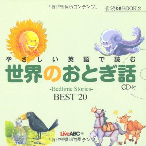 やさしい英語で読む 世界のおとぎ話 (音読CD BOOK) -