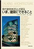 サムネイル:ズントーやコールハースらのインタビュー書籍『現代建築家20人が語る いま、建築にできること』