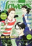 月刊 flowers (フラワーズ) 2010年 08月号 [雑誌]