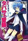 ゼロの使い魔外伝タバサの冒険 1巻 (MFコミックス アライブシリーズ)