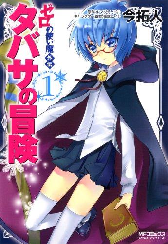 ゼロの使い魔外伝タバサの冒険 1巻 (1) (MFコミックス アライブシリーズ)