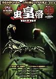 DVD>虫皇帝 「昆虫軍」VS「毒虫軍」プライドをかけた前面戦争 (<DVD>)
