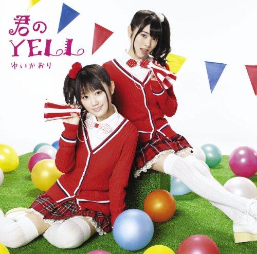 君のYELL(初回限定盤)(DVD付)