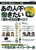 あの人の下で働きたいと思わせる仕事のコツ (Gakken Mook 仕事の教科書 VOL. 8)