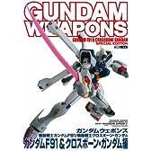 ガンダムウェポンズ ガンダムF91/クロスボーンガンダム編 (ホビージャパンMOOK 202)