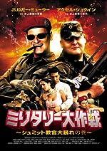 ミリタリー大作戦 シュミット教官大暴れの巻 [DVD]