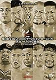 全日本プロレス 2007チャンピオン・カーニバル 完全ノーカット収録版 [DVD]