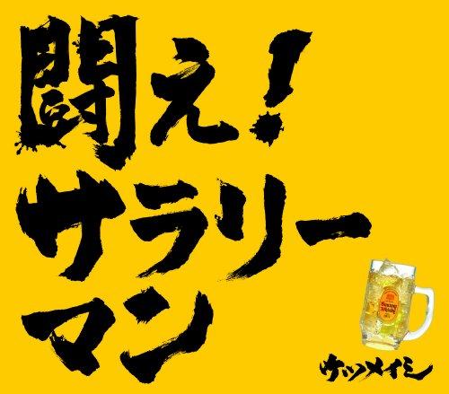 ニュー・シングル 初回盤(完全限定生産盤) 闘え!サラリーマン