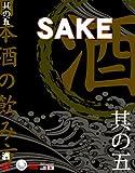 SAKE(日本酒の飲み方)