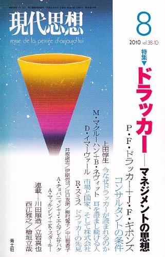 現代思想2010年8月号 特集=ドラッカー マネジメントの思想