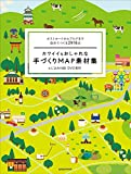 カワイイ&おしゃれな手づくりMAP素材集(DVD-ROMつき) (玄光社MOOK)