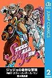 ジョジョの奇妙な冒険 第7部 モノクロ版 2: Vol.2 (ジャンプコミックスDIGITAL)