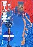 盲人重役 (角川文庫 緑 310-15)