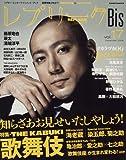 レプリークBis17(表紙:市川海老蔵)(HANKYU MOOK)