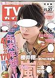 週刊TVガイド(関東版) 2015年11月27日号